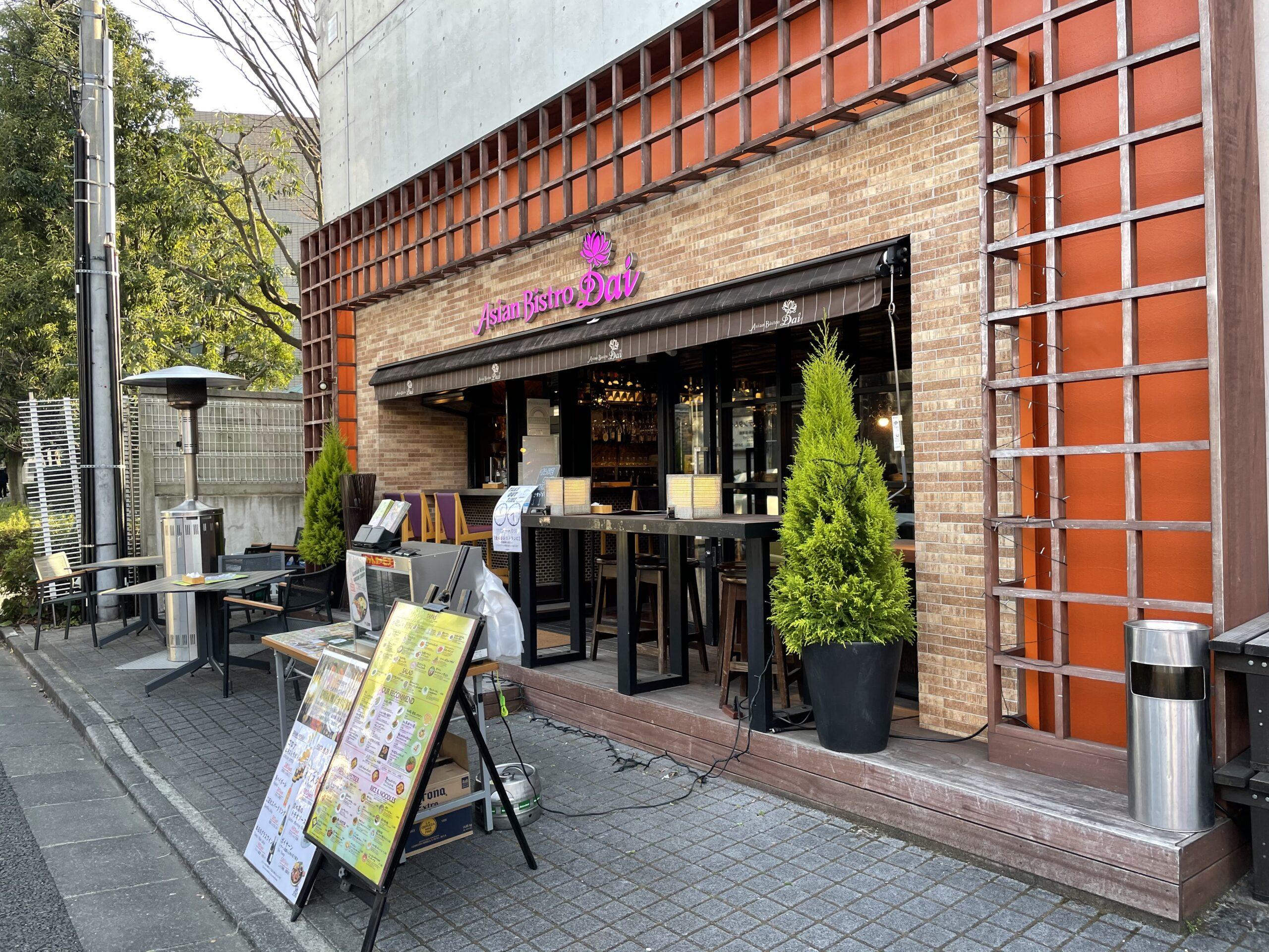 アジアンビストロDai駒沢店