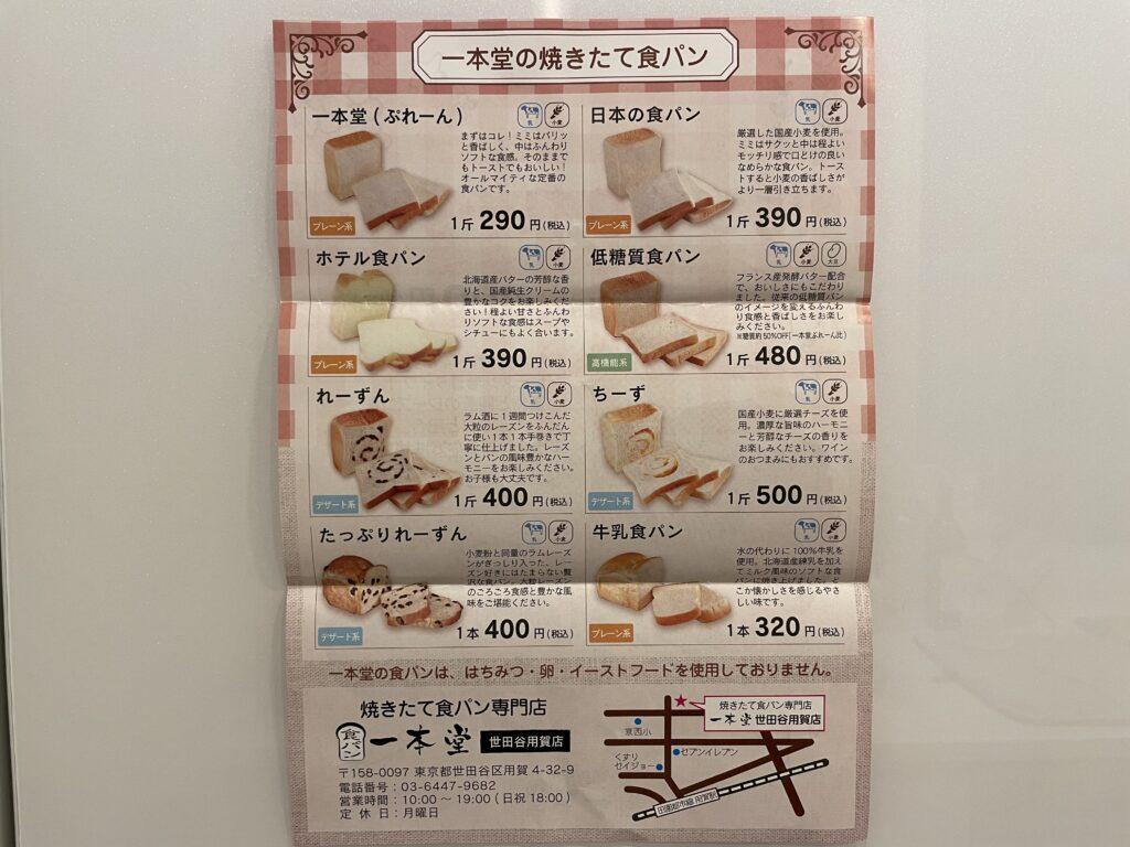 一本堂世田谷用賀店の食パンメニュー