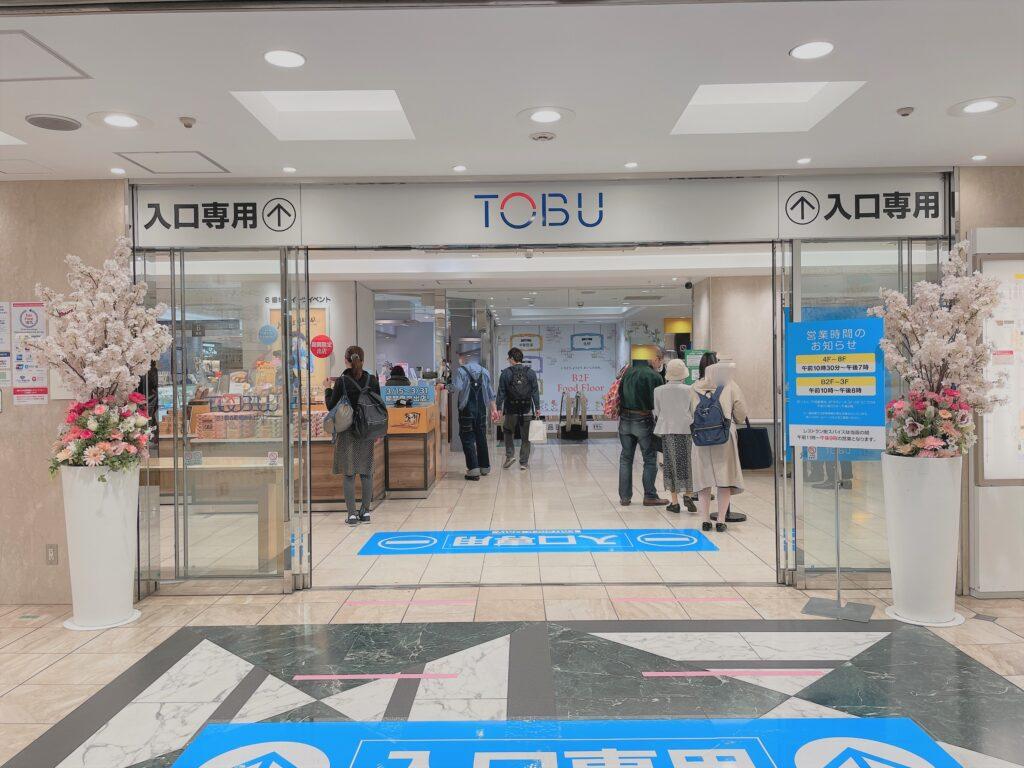 タルティン東武百貨店池袋店