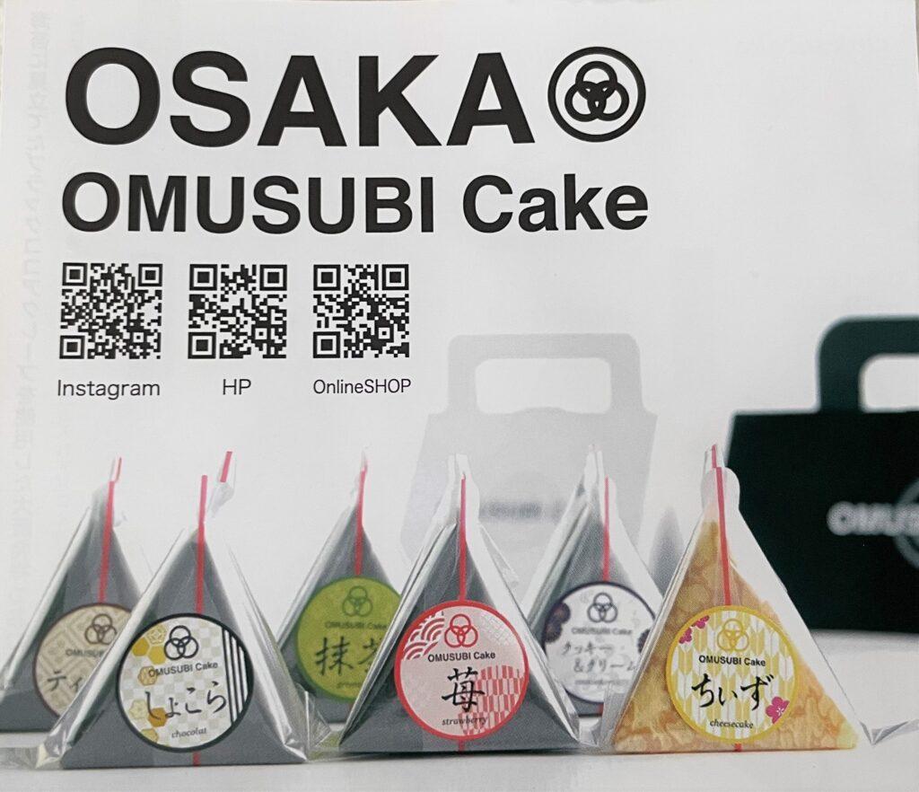 大阪おむすびケーキ