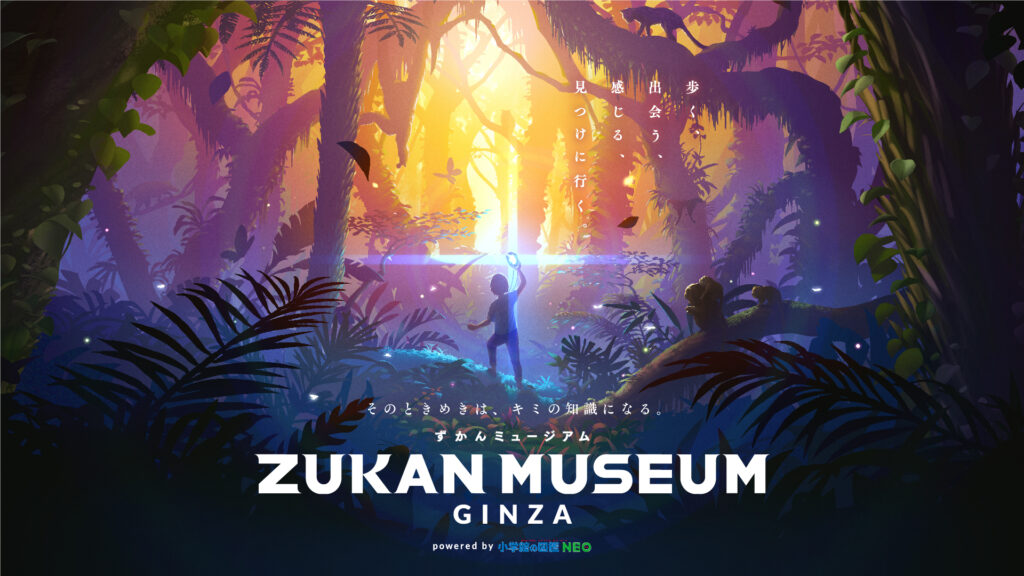 ZUKAN MUSEUM GINZA